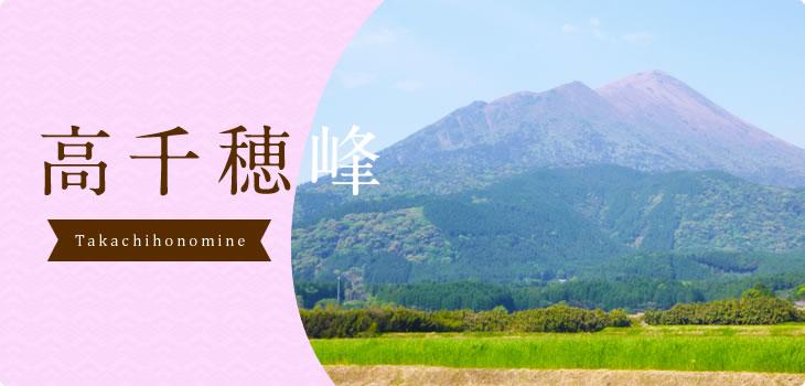 高千穂峰   高原町観光協会